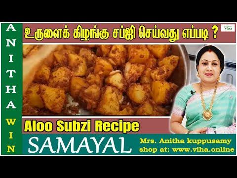Aloo Subzi