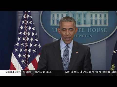 오바마 기자회견 미국민 믿는다 1.18.17 KBS America News