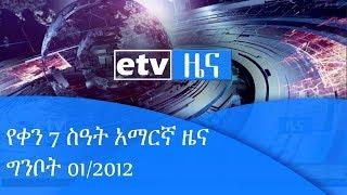 የቀን 7 ስዓት አማርኛ ዜና… ግንቦት 01/2012 ዓ.ም