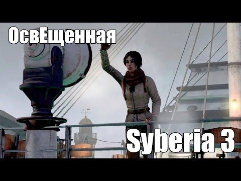 Сибирь 3 (ОсвЕщенная) - Серия 17 (Прощание с Вальсембором)