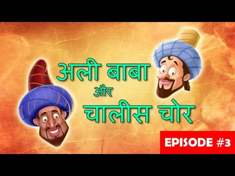 Ali Baba and Forty Thieves || Episode 03 || In Hindi