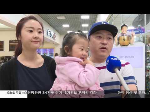 한인들  더 나은 나라 만들어 달라  5.10.17 KBS America News