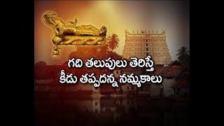 Video పూరీ జగన్నాథ ఆలయంలో జరిగే వింతలు.. విశేషాలు || History of Puri Jagannath Temple || Bhakthi TV MP3, 3GP, MP4, WEBM, AVI, FLV Desember 2018