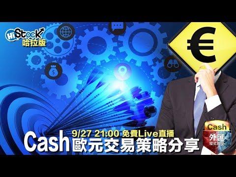 9/27 Cash - 歐元交易策略分享