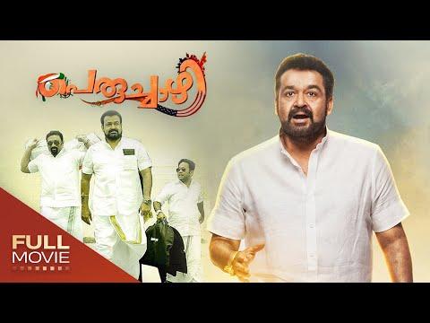 Peruchazhi Malayalam Full Movie | പെരുച്ചാഴി  | Amrita Online Movies | Amrita TV