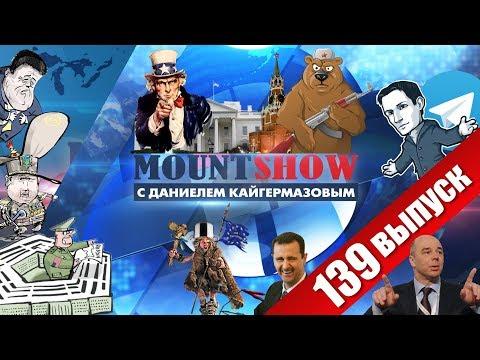 БЛОКИРОВКА TELEGRAM / Асад попал в шумерский Миротворец / РОССИЯ vs США. MS #139 (видео)