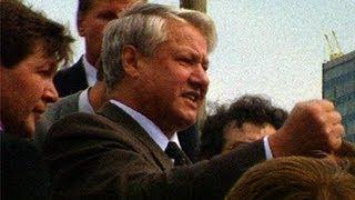 Ельцин о ГКЧП в августе 1991 года