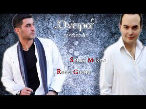 makris - Title: Όνειρα - כל החלומות Artist: Spiros Makris - Ravid Guetta Music by: Offir Cohen Greek Lyrics: Spiros Makris Hebrew Lyrics: Offir Cohen Violins & Viola:...
