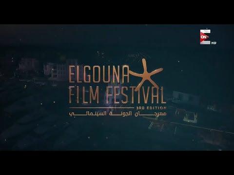 شاهد حفل افتتاح الدورة الثالثة من مهرجان الجونة السينمائي الدولي