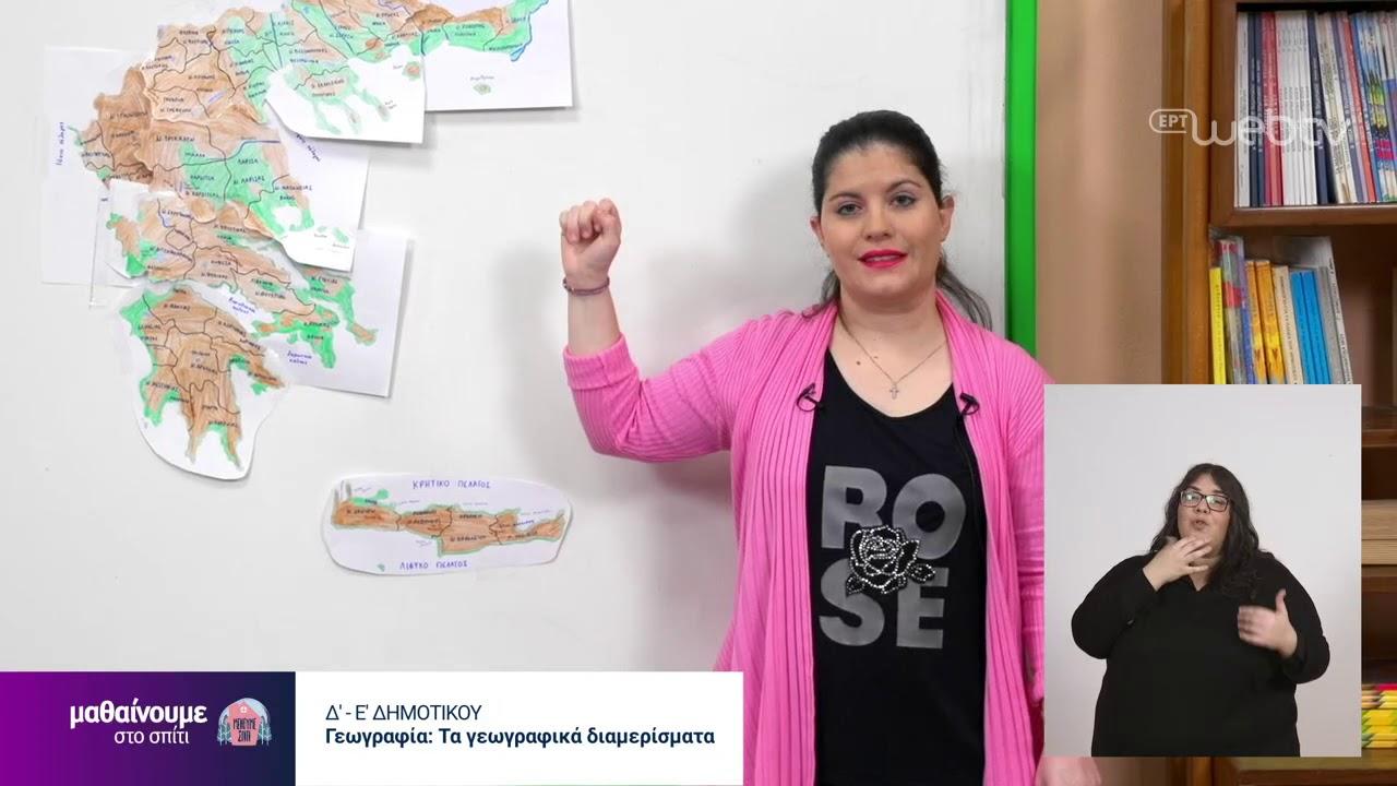 Μαθαίνουμε στο σπίτι | Δ'-Ε' Τάξη | Γεωγραφία – Τα γεωγραφικά διαμερίσματα | 28/04/2020 | ΕΡΤ