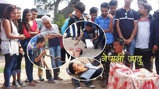 Video अचम्मको जादु, तर्सिए सुन्दरी र युवाहरु | Nepali Jadu Video 2018 MP3, 3GP, MP4, WEBM, AVI, FLV Maret 2019