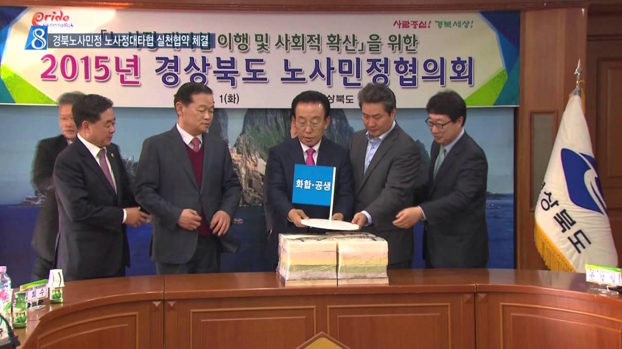 R)노사정 대타협 지역계 실천협약(리)