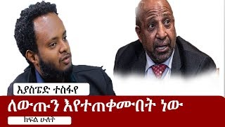 Ethiopia: Interview with Eyasped Tesfaye | Part two | Berhanu Nega | Abiy Ahmed