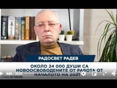 Радосвет Радев: Около 24 000 души са новоосвободените от работа от началото на 2021 г.