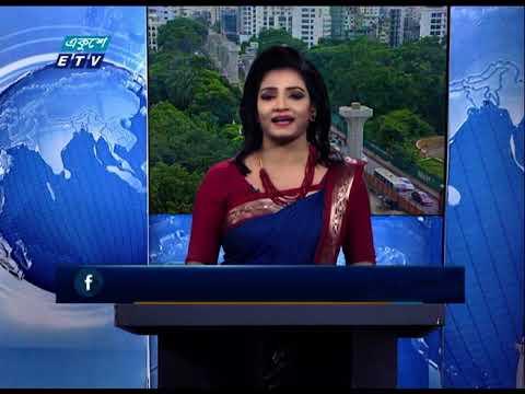 02 Pm News || দুপুর ০২ টার সংবাদ || 23 September 2020 || ETV News