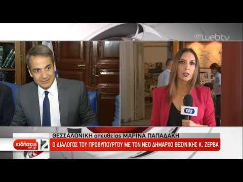 Στη Θεσσαλονίκη ο Κ. Μητσοτάκης | 30/09/2019 | ΕΡΤ