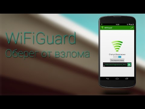 Video of WiFiGuard