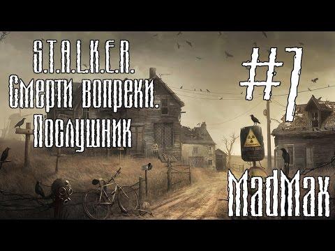 STALKER: Смерти вопреки. Послушник. Часть 7 - Подстава (Финал)