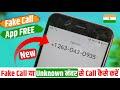 Hide Ur  Number During Call Ep#2   किसी को भी Call करो !!! आपका रियाल न नहीं जायेगा !!