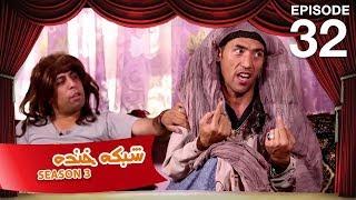 Shabake Khanda - S3 - Episode 32