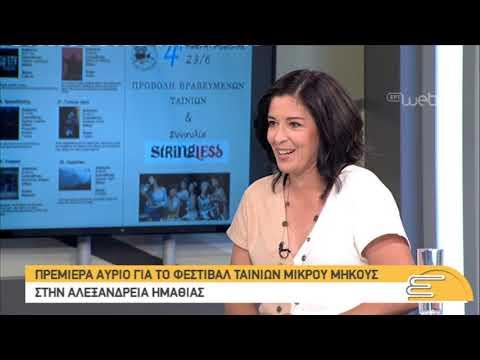 Φεστιβάλ ταινιών μικρού μήκους στην Αλεξάνδρεια Ημαθίας   19/06/2019   ΕΡΤ