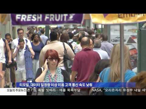티모빌 고객 기만 거액 벌금 10.21.16 KBS America News