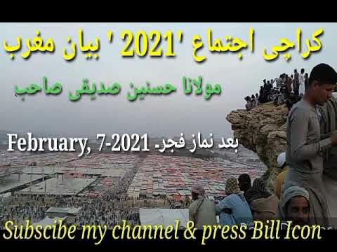 Karachi Tableghi ijtema 2021# Molana Hasnain Siddiqi Sab