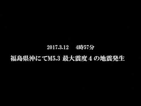 地震の備え出来ていますか?〜  東日本大震災から7年目 福島県双葉郡川内村で迎えた朝 2017.3.12  〜