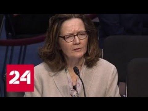Хаспел не смогла ответить на вопрос сенаторов о бесчеловечности пыток - Россия 24
