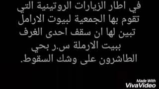مبادرات : جمعية السلام ترمم منزل سيدة ارملة سقط سقف منزلها (فيديو)