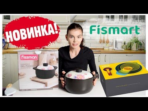 Новинки интернет магазина Fismart.ru
