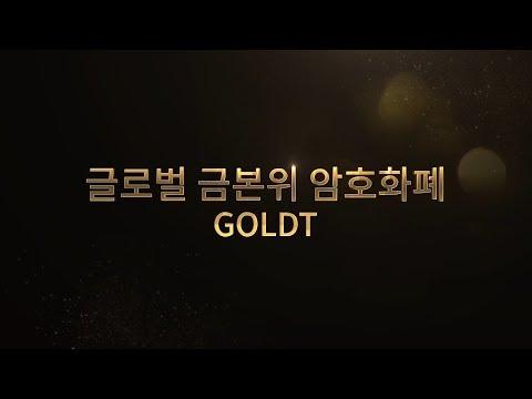 GOLDT&GOLDTX 소개서
