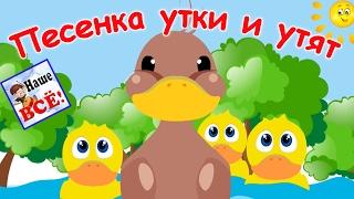 Песенка утки и утят. Мульт-клип видео для детей.