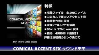 【新作効果音】 COMICAL ACCENT SFX販売開始!