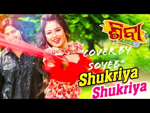 Video SHIVA-NOT-OUT ODIA MOVIE SONG | SUKRIYA SUKRIYA | BY SABISESH | COVER BY SOYEB | download in MP3, 3GP, MP4, WEBM, AVI, FLV January 2017