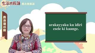 生活說族語 08霧台魯凱語 12農漁獵活動