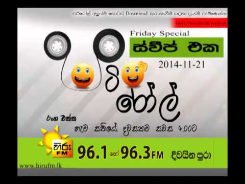 Hiru FM Patiroll 2014 11 21  Friday Special  Sweep Eka (ස්වීප් එක )