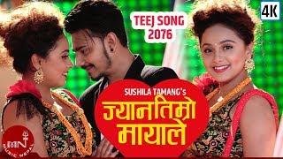 Jyan Timrai Mayale - Sushila Tamang & Kishan Gaha Magar