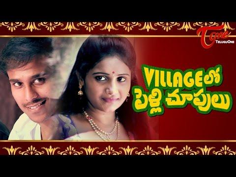 Village Lo Pelli Choopulu   New Telugu Comedy Short Film   by Singarapu Santhosh