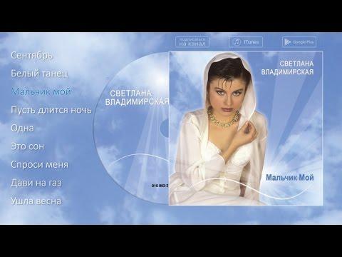 Светлана Владимирская - Мальчик мой - смотреть онлайн на UmoraTV.ru