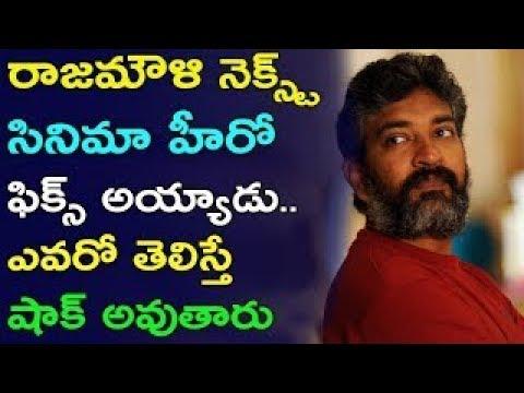 Rajamouli's shocking plan for next cinema ! - TV9