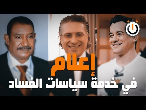 نواة في دقيقة: الإعلام في خدمة سياسات الفساد