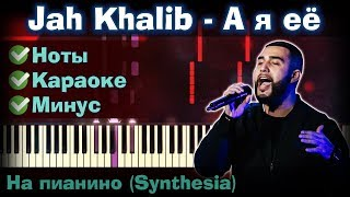 Jah Khalib - А я её | На пианино | Synthesia разбор| Как играть?| Instrumental + Караоке + Ноты