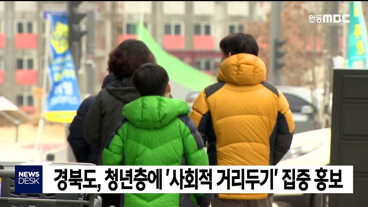 경북도, 청년층에 '사회적 거리두기' 집중 홍보