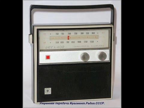 Утренняя передача.Фрагмент.Радио.СССР. (видео)