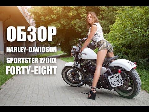 Обзор Harley-Davidson Sportster Forty-Eight 1200X