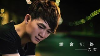 【HD】六哲 - 誰會記得 [新歌][歌詞字幕][完整高清音質] Liu Zhe - Who would remember?