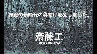 斎藤工が絶賛「惚れ惚れする程チャーミングな作品」/映画『僕はイエス様が嫌い』予告編