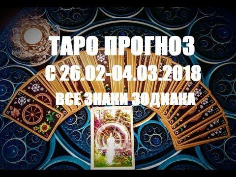 Таро прогноз на неделю с 26 февраля по 4 марта 2018 г.
