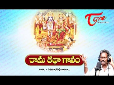 Rama Katha Ganam || by Viswanathapalli Ramulu